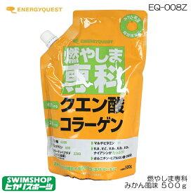 エナジークエスト 燃やしま専科 粉末清涼飲料 500g みかん風味 EQ-008Z