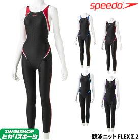 【クーポンで更に13%OFF対象】スピード SPEEDO 競泳水着 レディース ロングジョン FLEXΣ2 SCW31909
