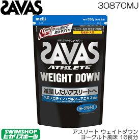 明治 SAVAS ザバス アスリート ウェイトダウン ヨーグルト風味 ソイプロテイン 16食分 30870MJ