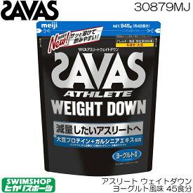 明治 SAVAS ザバス アスリート ウェイトダウン ヨーグルト風味 ソイプロテイン 45食分 30879MJ