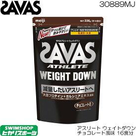 SAVAS ザバス アスリート ウエイトダウン チョコレート風味 ソイプロテイン 336g 16食分 CZ7053 30889MJ