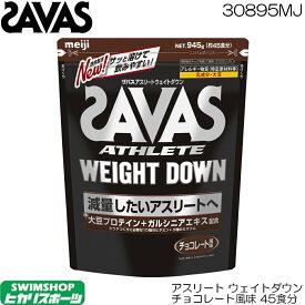 SAVAS ザバス アスリート ウエイトダウン チョコレート風味 ソイプロテイン 945g 45食分 CZ7054 30895MJ