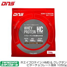 DNS ディーエヌエス ホエイプロテイン HMB & クレアチン ビターチョコレート風味 1050g DNS28714
