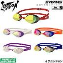 スイミング レーシング ゴーグル 水泳 SWANS スワンズ IGNITION-M イグニッション FINA承認 自由形専用 ミラータイプ …