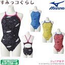 ミズノ MIZUNO 競泳水着 ジュニア女子 練習用水着 エクサースーツ ミディアムカット U-Fit すみっコぐらし 競泳練習水…
