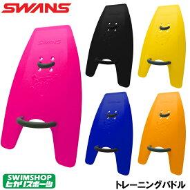 【クーポン利用で更にお値引き】【水泳練習用具】SWANS スワンズ トレーニングパドル SA-400