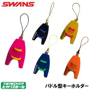 【決算SALE!クーポン利用で更にお値引き】スワンズ SWANS パドル型 キーホルダー アクセサリー 水泳部 卒業記念品 2020年限定 SA-400KH