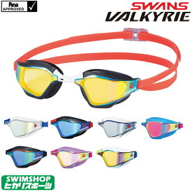 スイミング レーシング ゴーグル 水泳 スワンズ SWANS VALKYRIE ヴァルキリー ミラーレンズ クッション付き 競泳 SR-72MPAF