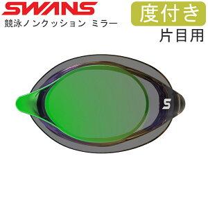 度付きレンズ SWANS スワンズ レーシングゴーグル 片目用 ノンクッション ミラータイプ スイミング 水泳 競泳 SRCL-7M-EMSK