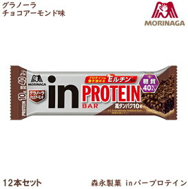 森永製菓 in バー プロテイン グラノーラチョコアーモンド味 12個セット 36JMM01500