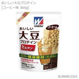 【クーポン利用で更にお値引き】weider ウイダー おいしい大豆プロテイン コーヒー味 360g ソイ カルシウム Eルチン 36JMM63501