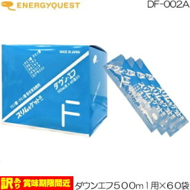 【訳アリ品 賞味期限間近 2021年9月まで】エナジークエスト ダウンエフ 500ml用×60袋 DF-002A