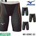【取寄品】ミズノ MIZUNO 競泳水着 メンズ fina承認モデル ハーフスパッツ MX・SONIC G3 SONIC LIGHT-RIBTEX 大会 レ…