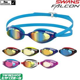 レーシング ゴーグル 水泳 SWANS スワンズ FALCON ファルコン ミラータイプ クッション付き 競泳 fina承認 プレミアムアンチフォグ SR-71MEV-PAF