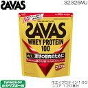 【クーポン利用で更にお値引き】SAVAS ザバス ホエイプロテイン100 ココア 120食分 CZ7453 32325MJ