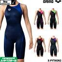 【クーポンで更に11%OFF対象】アリーナ ARENA 競泳水着 レディース fina承認 ハーフスパッツ(クロスバック) X-PYTHO…