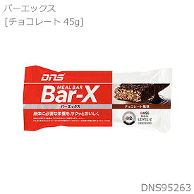 DNS ディーエヌエス バーエックス チョコレート 45g×12袋 DNS95263-N