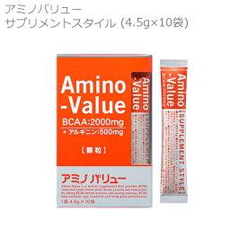 大塚製薬 Amino-Value アミノバリュー サプリメントスタイル 4.5g×10袋 OTS54112