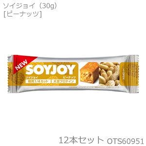 大塚製薬 SOYJOY ソイジョイ ピーナッツ 30g×12本セット OTS60951