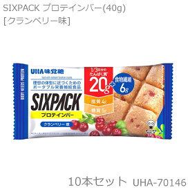 UHA味覚糖 SIXPACKプロテインバー クランベリー味 10本入 UHA-70146-N