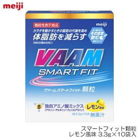【クーポン利用で更にお値引き】VAAM ヴァーム スマートフィット顆粒 レモン風味 3.3g×10袋入 03586V