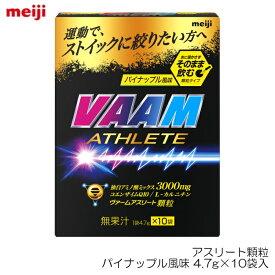 【決算SALE!クーポン利用で更にお値引き】VAAM ヴァーム アスリート顆粒 パイナップル風味 4.7g×10袋入 04000V
