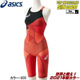 【クーポンで更に12%OFF対象】アシックス asics 競泳水着 レディース TOP iMPACT LINE SiN 2020 トップインパクトライン シン2020 2021年新カラー fina承認 高速水着 2162A076