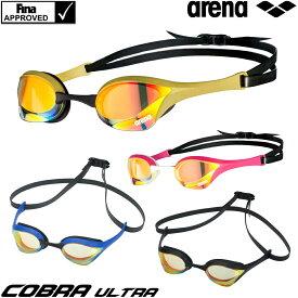 【クーポン利用で更にお値引き】スイミング レーシング ゴーグル 水泳 競泳 アリーナ ARENA COBRA ULTRA コブラウルトラ FINA承認 ミラーゴーグル クッション付 swipe スワイプ AGL-O180M