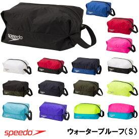 【クーポン利用で更にお値引き】スピード SPEEDO 水泳 ウォータープルーフ(S) バッグ ポーチ SD98B66 スイミングバッグ