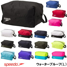 【クーポン利用で更にお値引き】スピード SPEEDO 水泳 ウォータープルーフ(L) バッグ ポーチ SD98B68 スイミングバッグ