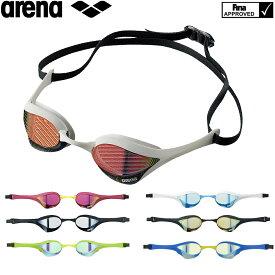 【クーポン利用で更にお値引き】スイミング レーシング ゴーグル 水泳 アリーナ ARENA COBRA ULTRA コブラウルトラ FINA承認 競泳 ミラーゴーグル クッション付 AGL-180M