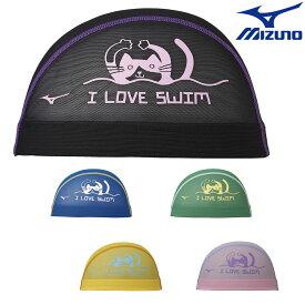 ミズノ MIZUNO 水泳 メッシュキャップ スイムキャップ 水泳小物 2021年秋冬モデル N2JW1510