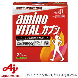【クーポン利用で更にお値引き】アミノバイタル カプシ 3.0g×21本 味の素 AM14999