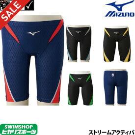 《クーポンで更にお値引き》ミズノ MIZUNO 競泳水着 メンズ fina承認 ストリームアクティバ ハーフスパッツ ストリームフィット2 N2MB8040