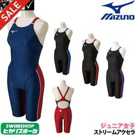 《クーポンで更にお値引き》ミズノ MIZUNO 競泳水着 ジュニア女子 fina承認 ストリームアクセラ ハーフスーツ ソニックフィットAC N2MG8426