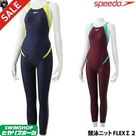 《クーポンで更にお値引き》スピード SPEEDO 競泳水着 レディース ロングジョン FLEXΣ2 SCW31909