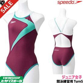 【3点以上のお買い物で4%OFFクーポン配布中】スピード SPEEDO 競泳水着 ジュニア女子 練習用 クイックターンズスーツ ENDURANCE SP 競泳練習水着 STG01902
