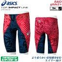 アシックス asics 競泳水着 メンズ TOP iMPACT LINE RAiOglide2+ スパッツ fina承認 高速水着 ライオグライド2+ 専用フィッテンググロ…