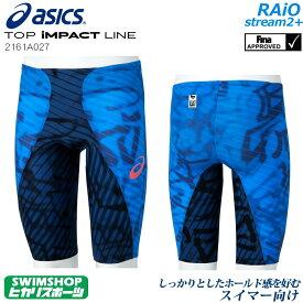 アシックス asics 競泳水着 メンズ TOP iMPACT LINE RAiOstream2+ スパッツ fina承認 高速水着 ライオストリーム2+ 専用フィッテンググローブ・スイムジャック付き 2161A027