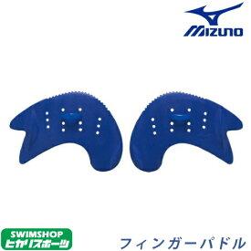 【クーポン利用で更にお値引き】【水泳練習用具】MIZUNO ミズノ EXER FINGER PADDLE エクサーフィンガーパドル 85ZP050