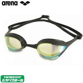 スイミングゴーグル レーシング ゴーグル 水泳 競泳 アリーナ ARENA COBRA ULTRA コブラウルトラ FINA承認 ミラーゴーグル クッション付 AGL-180M-YLYB