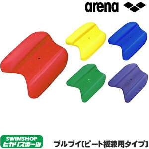 【クーポン利用で更にお値引き】【水泳練習用具】【ARN-100】ARENA(アリーナ) ビート板(プルブイ兼用タイプ)
