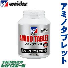 【クーポン利用で更にお値引き】weider ウイダー アミノタブレット(390g) アミノ酸 ペプチド C6JMM46200