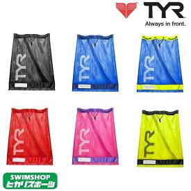 TYR ティア ビッグサイズ イクイップメント メッシュバッグ MESH EQUIPMENT BAG LBD2 スイミングバッグ