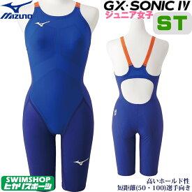 ミズノ 競泳水着 ジュニア女子 GX SONIC4 ST スプリンター Fina承認 gx sonic 4 GX SONIC IV ハーフスパッツ 布帛素材 短距離 選手向き MIZUNO 高速水着 2019年度モデル 子供用 N2MG9201-J