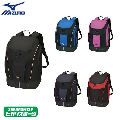 ミズノ MIZUNO 水泳 水球 リュック バックパック 35L デイバッグ N3JD8000