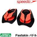 水泳練習用具 SPEEDO スピード Fastskin パドル 水泳 スイミング ハンドパドル 四泳法使用可能 SD97A20 スピードパドル