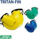 【水泳練習用具】ソルテック TRITAN-FIN 新トライタンフィン 水泳トレーニングフィン SOL20110