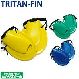【3点以上のお買い物で4%OFFクーポン配布中】【水泳練習用具】ソルテック TRITAN-FIN 新トライタンフィン 水泳トレーニングフィン SOL20110