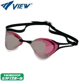 スイミングゴーグル ビュー VIEW Blade ZERO ブレードゼロ 競泳 水泳 FINA承認 ミラーゴーグル ノンクッション V127MR-DMVDSL